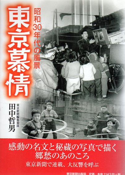 東京慕情 昭和30年代の風景/田中哲男
