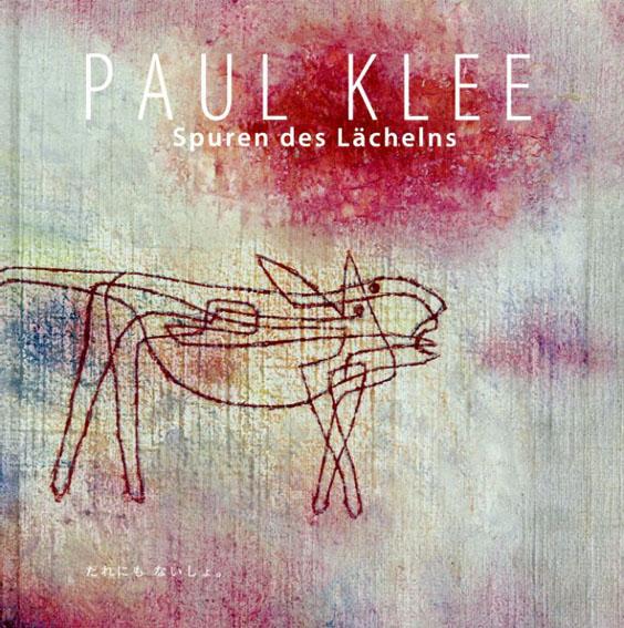パウル・クレー だれにもないしょ。Paul Klee spuren des lachelns/