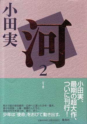 河 全3巻内1巻欠 2冊/小田実