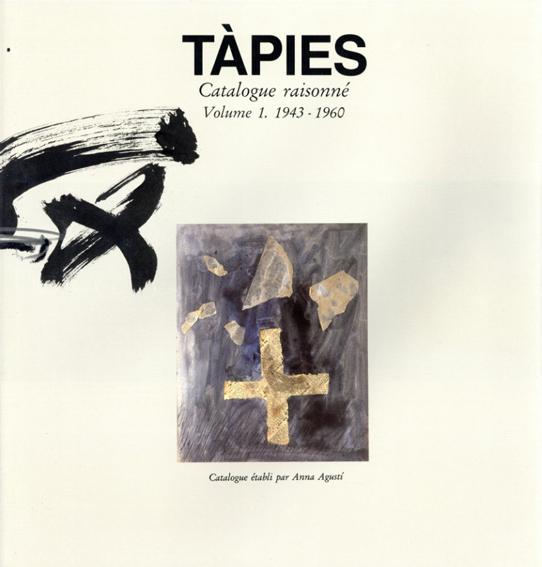 アントニ・タピエス カタログ・レゾネ Tapies: Catalogue raisonne Volume1/Anna Agusti