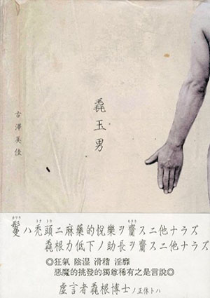 毳玉男/古澤美佳