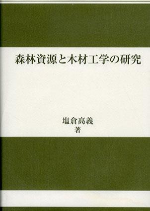 森林資源と木材工学の研究/塩倉高義