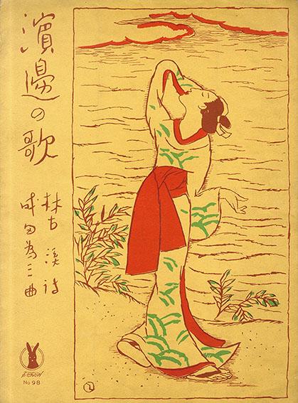 セノオ楽譜 No.98 浜辺の歌/林古渓作詞 成田為三作曲