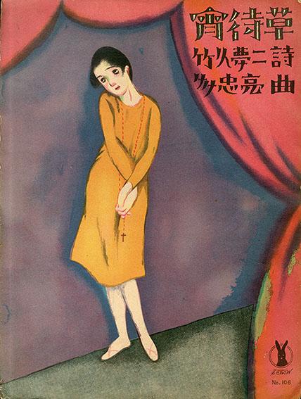 セノオ楽譜 No.106 宵待草(洋装)/竹久夢二訳詞 多忠亮作曲