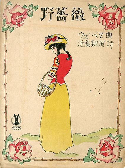 セノオ楽譜 No.413 野薔薇/ウェーベル作曲 近藤朔風詩
