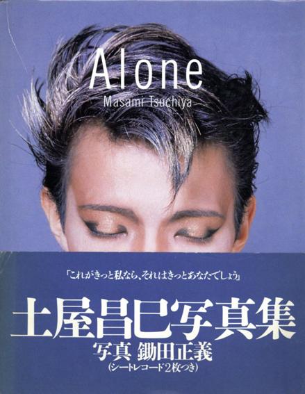 土屋昌巳写真集 Masami Tsuchiya: Alone/