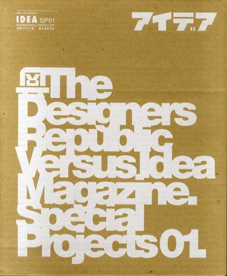 アイデアSP01 アイデアvsザ・デザイナーズ・リパブリック コンプリート/アイデア編集部編