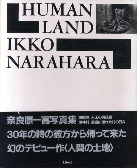 人間の土地/奈良原一高