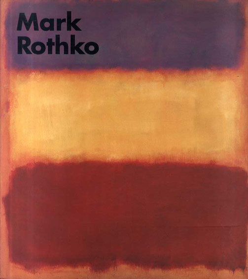 マーク・ロスコ Mark Rothko/Fondation Beyeler編