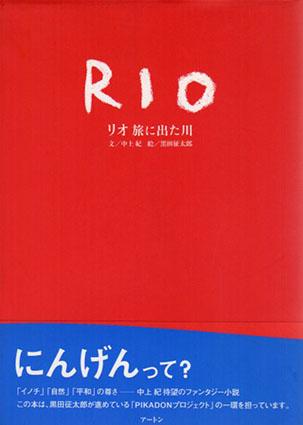 リオ 旅に出た川/中上紀 黒田征太郎