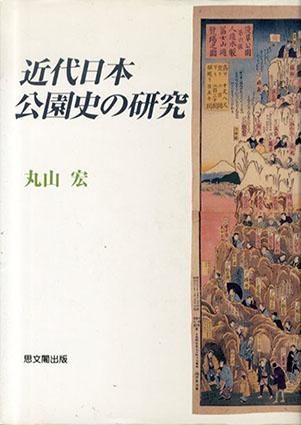 近代日本公園史の研究/丸山宏