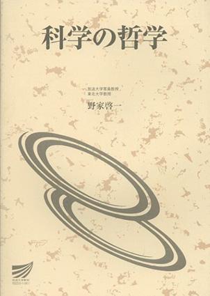 科学の哲学/野家啓一