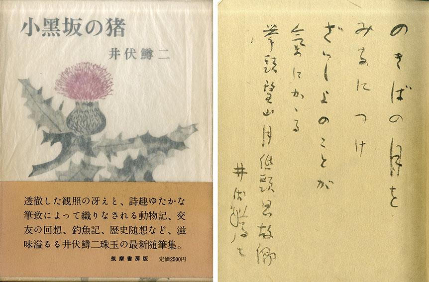 小黒坂の猪/井伏鱒二