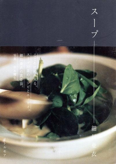 スープ/細川亜衣