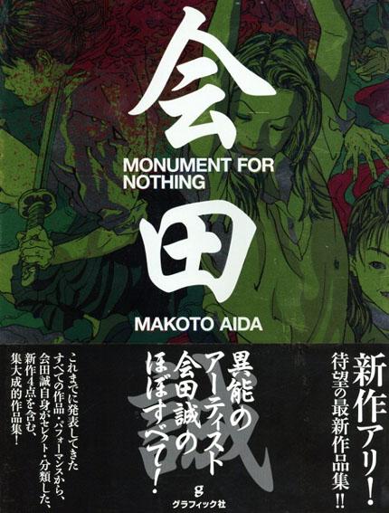 会田誠作品集 Monument for Nothing/会田誠