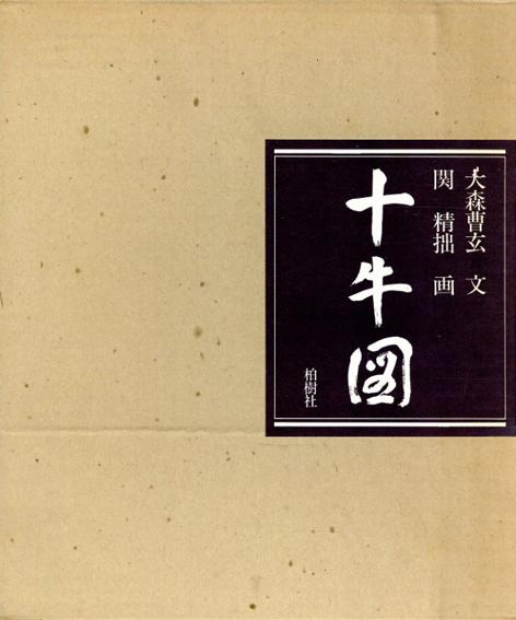 十牛図/大森曹玄文 関精拙画