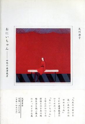 おにいちゃん 回想の澁澤龍彦/矢川澄子