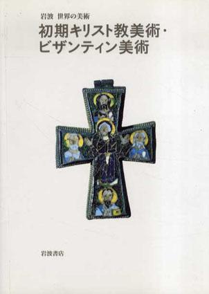 初期キリスト教美術・ビザンティン美術 岩波世界の美術/ジョン・ラウデン