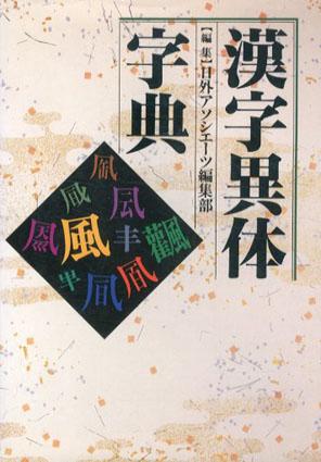 漢字異体字典/日外アソシエーツ編集部編