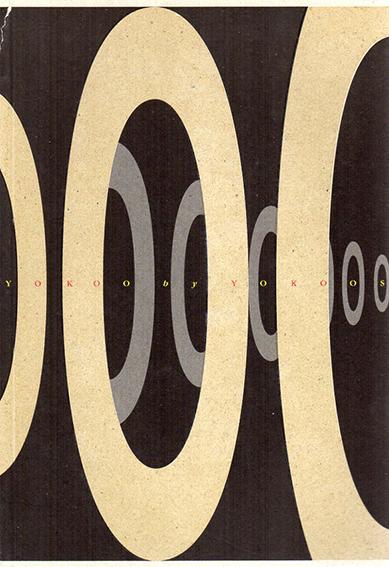 横尾忠則作品展 横尾byヨコオ 描くことの悦楽 イメージの遍歴と再生/