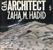 GAアーキテクト5 ザハ・ハディド 世界の建築家/二川幸夫企画・編のサムネール