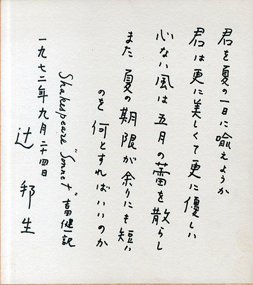辻邦生色紙/Kunio Tsuji