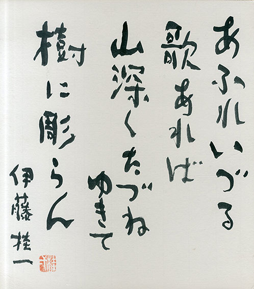 伊藤桂一色紙/Keiiti ito