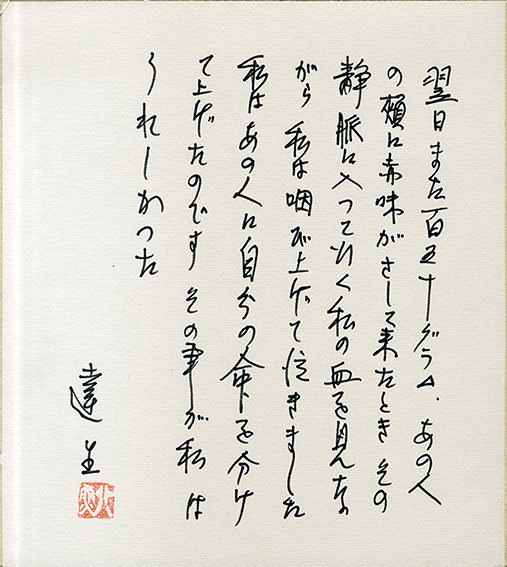 石川達三色紙/Tatsuzo Ishikawa