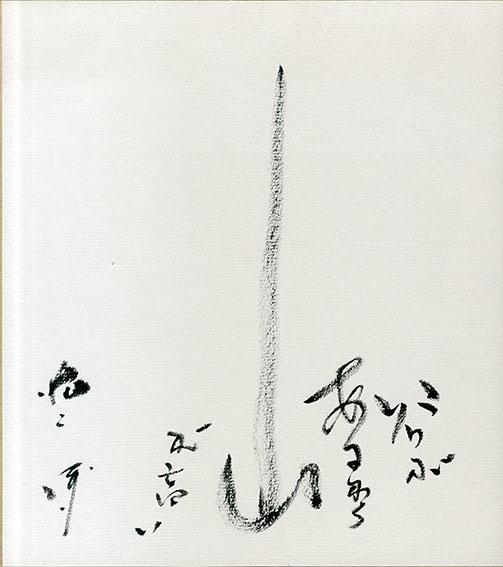 畑山博色紙/Hiroshi Hatakeyama