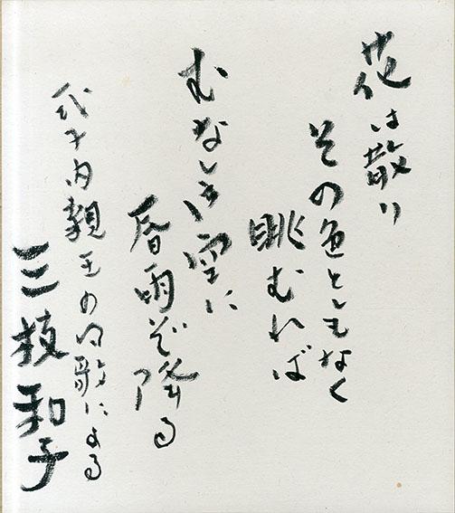 三枝和子色紙/Kazuko Saegusa