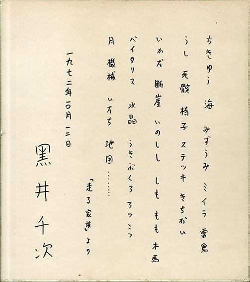 黒井千次色紙 /Senji Kuroi