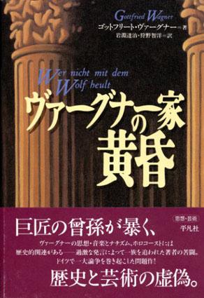 ヴァーグナー家の黄昏/ゴットフリー・ヴァーグナー 岩淵達治/狩野智洋訳