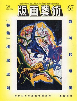 版画芸術67 特集:横尾忠則 超時代版画/