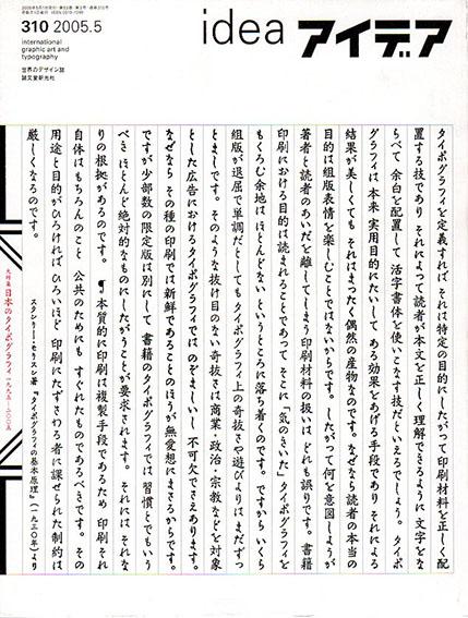 アイデア310 2005.5 日本のタイポグラフィ 1995-2005/
