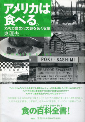 アメリカは食べる。 アメリカ食文化の謎をめぐる旅/東理夫