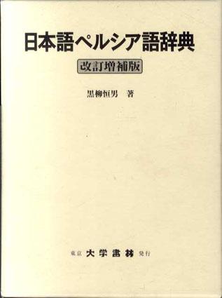 日本語ペルシア語辞典 改訂増補版/黒柳恒男