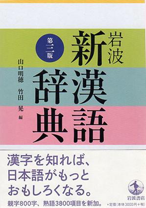 新漢語辞典 第三版 岩波/山口明穂/竹田晃編