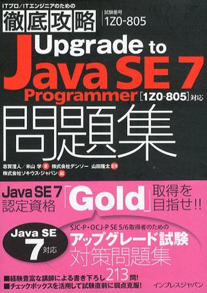 徹底攻略 Upgrade to Java SE7 Programmer 問題集/志賀澄人/米山学