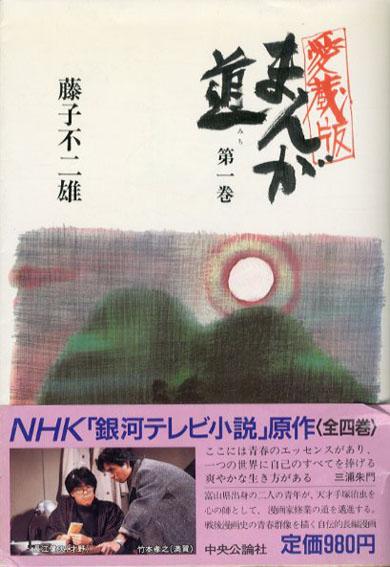愛蔵版 まんが道 全4巻揃 /藤子不二雄