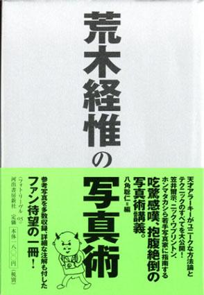 荒木経惟の写真術/荒木経惟 八角聡仁編