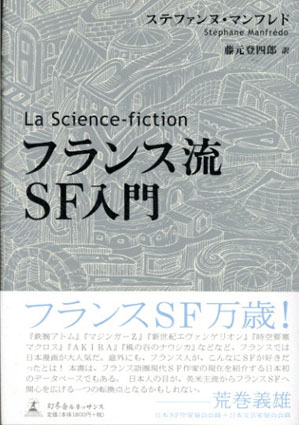 La Science-fiction フランス流SF入門/ステファンヌ・マンフレド 藤元登四郎訳