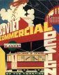 Soviet Commercial Design/M.A. Anikst編 Elena Chernevich序のサムネール