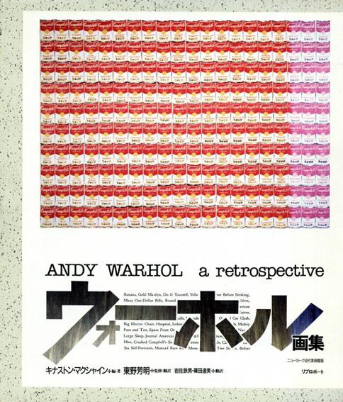 ウォーホル画集 Andy Warhol: A Retrospective/キナストン・マクシャイン編著 東野芳明監訳