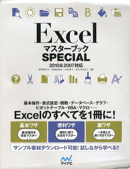 Excel マスターブック Special 2010 & 2007対応/伊東知代子/山田あゆみ/木村幸子/きたみあきこ