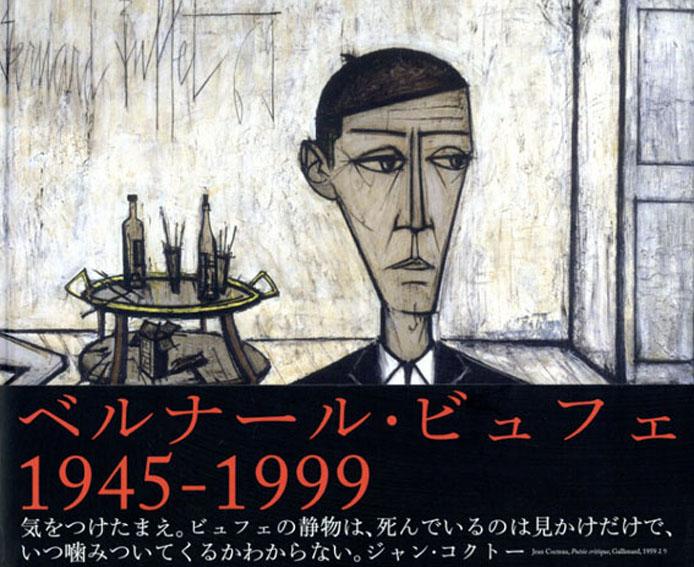 ベルナール・ビュフェ 1945-1999/ベルナール・ビュフェ 赤瀬川原平/加藤周一/椹木野衣他寄稿