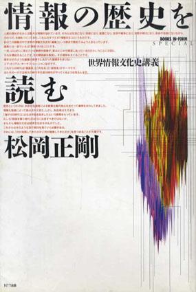 情報の歴史を読む 世界情報文化史講義/松岡正剛