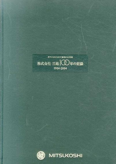 株式会社 三越100年の記録 1904-2004/