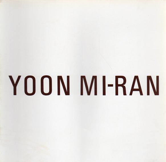 尹美蘭 Yoon Mi-Ran/