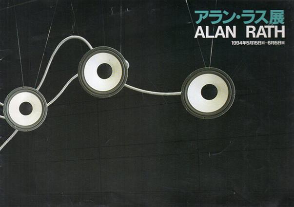 アラン・ラス展 Alan Rath/