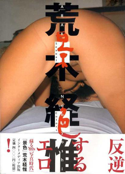 景色 Sexual Colors/荒木経惟